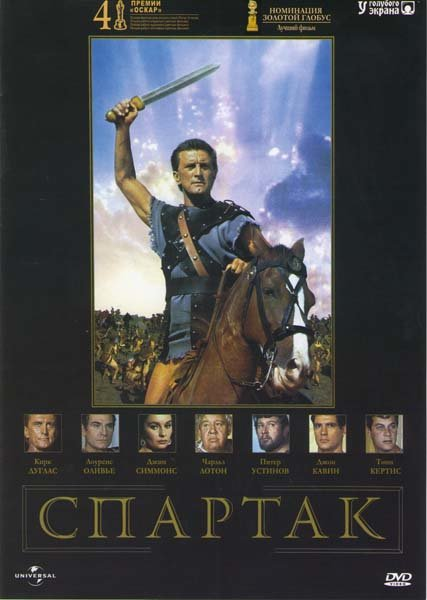 Спартак на DVD