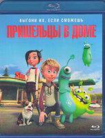 Пришельцы в доме (Blu-ray)