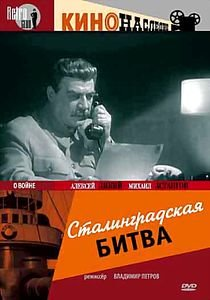 Сталинградская битва на DVD