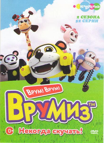 Врумиз 1,2 Сезоны (52 серии) на DVD