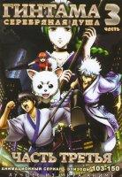 Гинтама Серебрянная душа 3 Часть (103-150 эпизоды) (2 DVD)