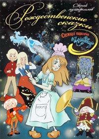 Рождественские сказки (Снежная королева / Щелкунчик) на DVD