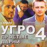 УГРО Простые парни 4 (16 серий) на DVD