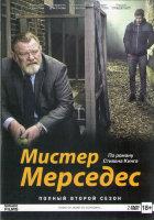 Мистер Мерседес 2 Сезон (10 серий) (2 DVD)