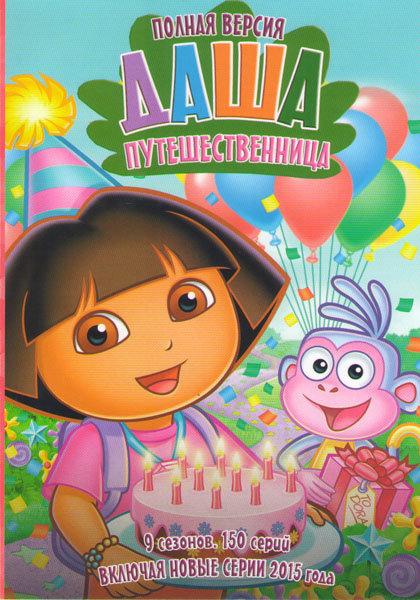 Даша следопыт (Даша путешественица) 9 Сезонов (150 серий) на DVD