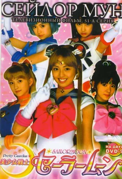 Сейлор мун (51 серия) (2 DVD) на DVD