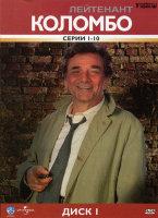 Коломбо (69 серий) 7 DVD