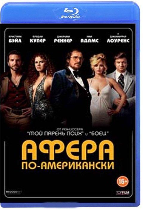 Афера по американски (Blu-ray)* на Blu-ray