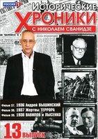 Исторические хроники с Николаем Сванидзе 13 Выпуск 37,38,39 Фильмы