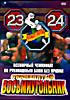 Всемирный чемпионат по рукопашным боям без правил. Знаменитый восьмиугольник 23 - 24 на DVD