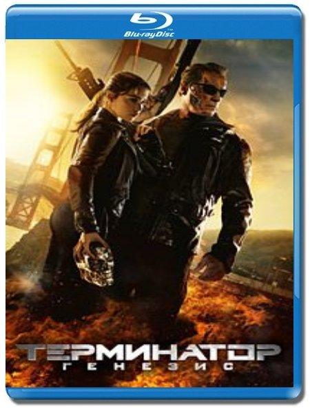 Терминатор Генезис (Blu-ray)* на Blu-ray