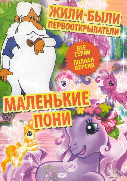 Жили были первооткрыватели (26 серий) / Маленькие пони (28 серий) на DVD