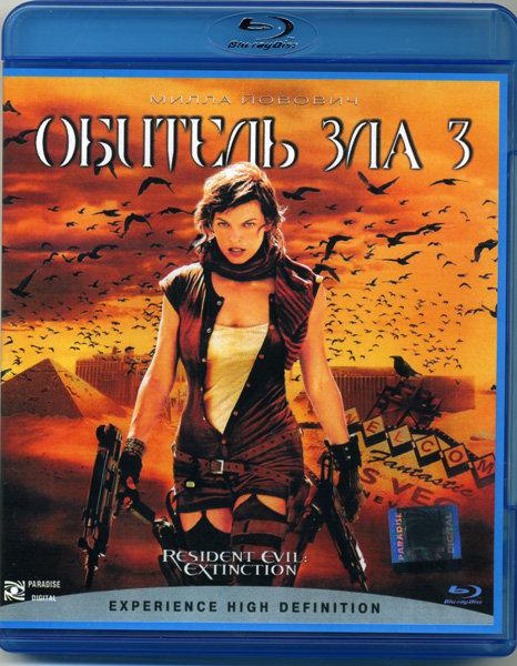 Обитель зла 3 (Blu-ray)* на Blu-ray