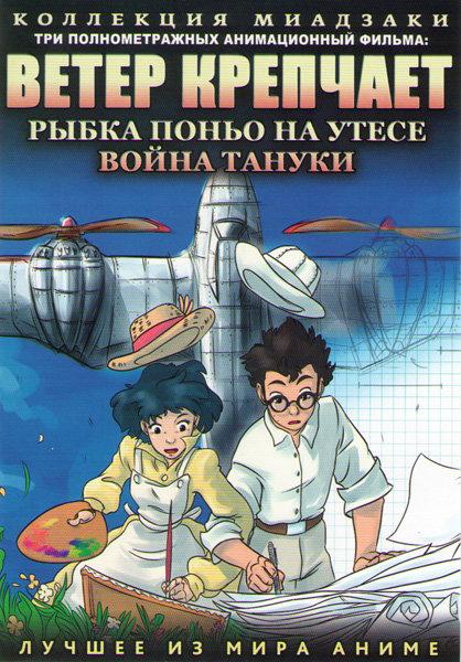 Коллекция Миадзаки (Ветер крепчает / Рыбка Поньо на утесе / Война Тануки) на DVD