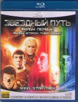 Звездный путь 1 Фильм /  Звездный путь 2 Гнев Хана  (2 Blu-ray)