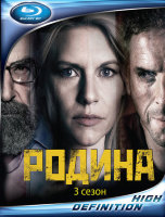 Родина (Чужой среди своих) 3 Сезон (12 серий) (4 Blu-ray)