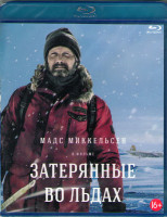 Затерянные во льдах (Blu-ray)