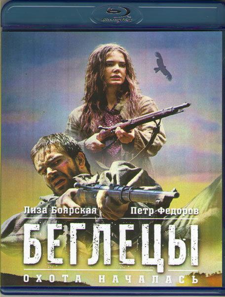 Беглецы (Blu-ray) на Blu-ray