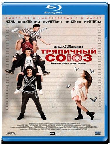 Тряпичный союз (Blu-ray)* на Blu-ray