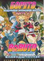 Боруто Следующее поколение Наруто (Боруто Новое Поколение) 6 Часть (101-120 серий) (2 DVD)