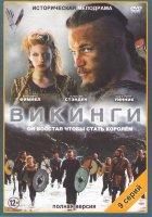 Викинги (9 серий) (3 DVD)