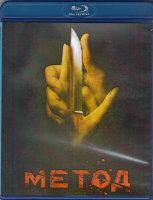 Метод (16 серий) (2 Blu-ray)