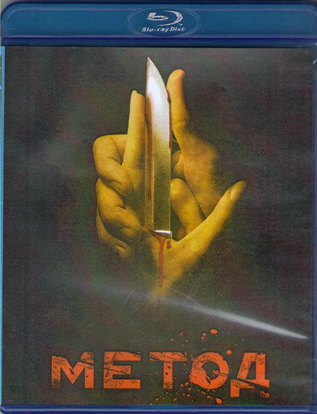 Метод (16 серий) (2 Blu-ray) на Blu-ray