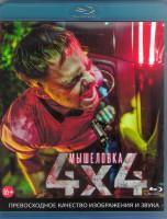 Мышеловка 4x4 (Blu-ray)