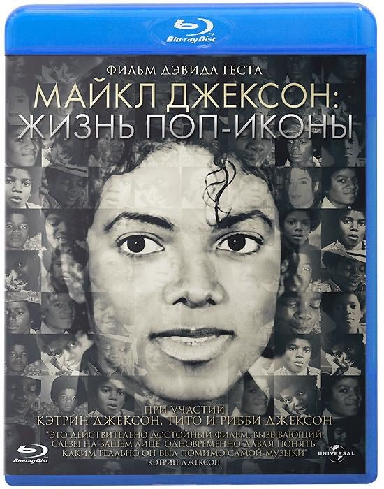 Майкл Джексон Жизнь поп иконы (Blu-ray)* на Blu-ray