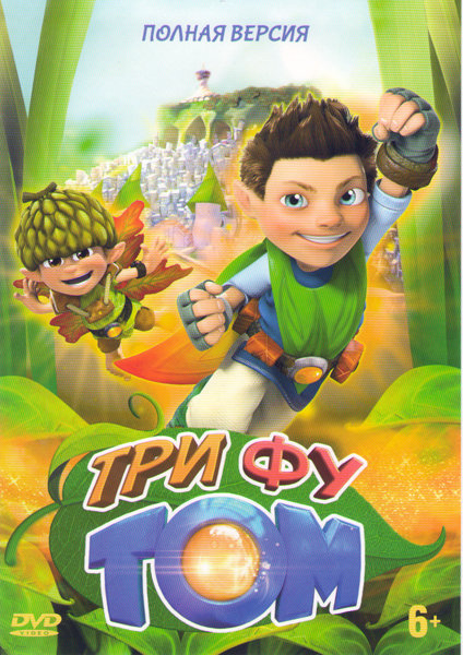Три Фу Том (16 серий) на DVD