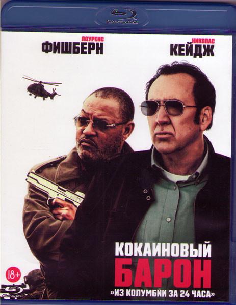 Кокаиновый барон (Blu-ray)