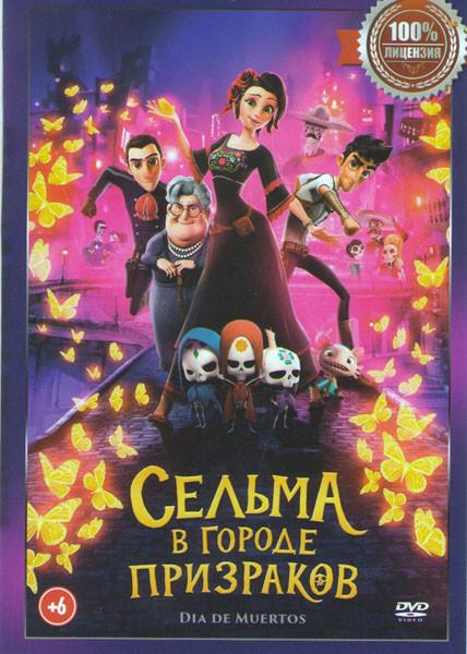 Сельма в городе призраков на DVD