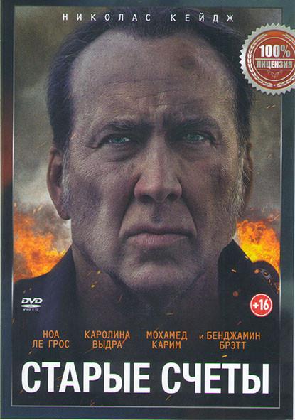 Старые счеты на DVD