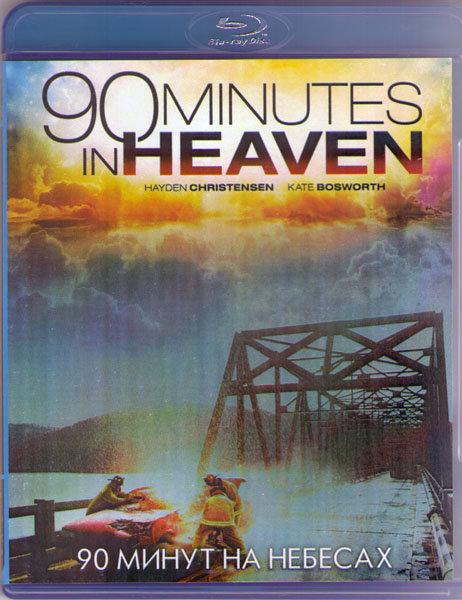 90 минут на небесах (Blu-ray) на Blu-ray