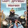 Мир Дружба Жвачка (8 серий) на DVD