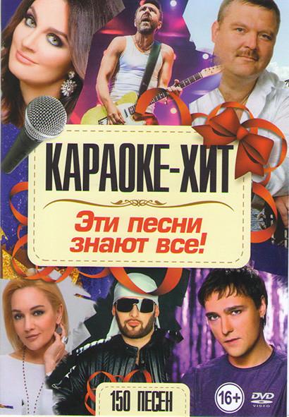 Караоке хит Эти песни знают все 150 песен на DVD