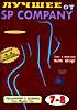 Лучшее порно от SP COMPANY - 7,8 на DVD