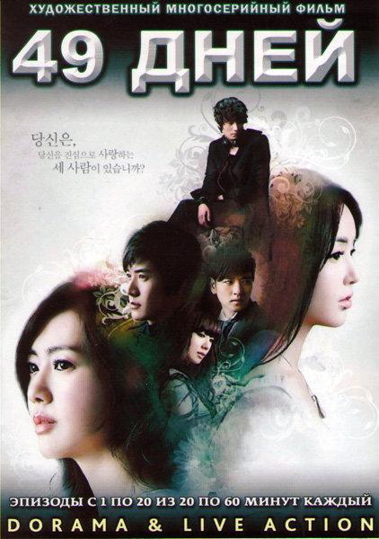 49 дней (20 серий) (4 DVD) на DVD