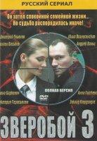 Зверобой 3 (32 серии)