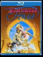 Жемчужина Нила (Blu-ray)