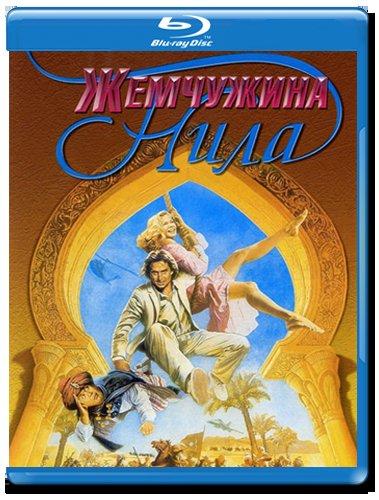 Жемчужина Нила (Blu-ray)* на Blu-ray