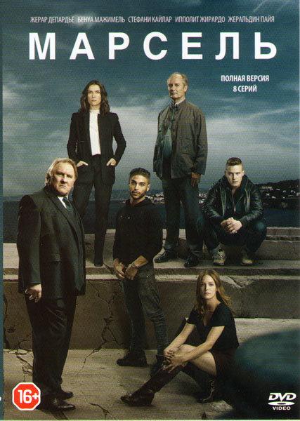 Марсель (8 серий) на DVD
