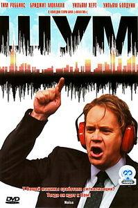 Шум на DVD
