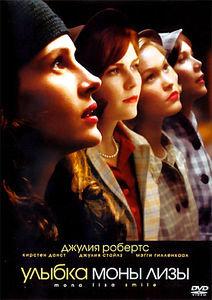 Улыбка Моны Лизы  на DVD