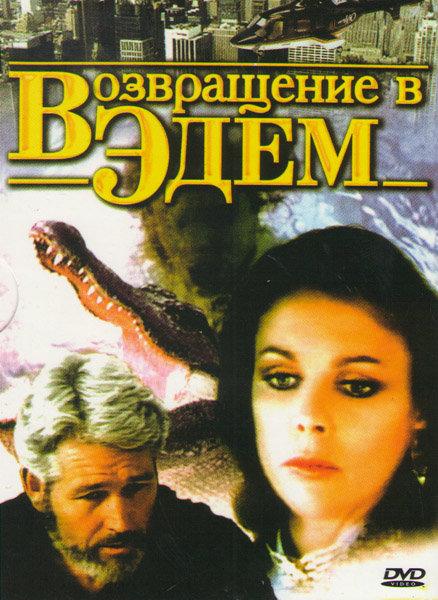 Возвращение в Эдем на DVD