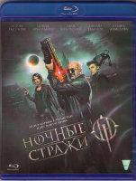 Ночные стражи (Blu-ray)