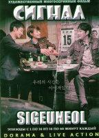 Сигнал (16 серий) (4 DVD)