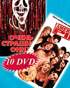 АМЕРИКАНСКИЙ ПИРОГ 6 кусков/ ОЧЕНЬ СТРАШНОЕ КИНО 4 части (Позитив-мультимедиа) (10 DVD) на DVD