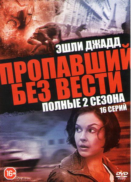 Пропавший (Пропавший без вести) 1,2 Сезоны (16 серий) на DVD