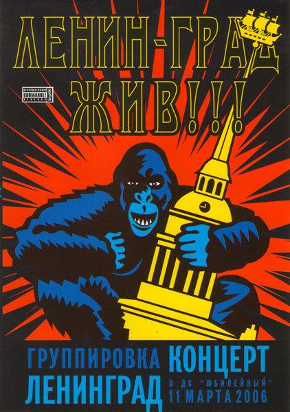 Ленин-град - жив!!!  на DVD